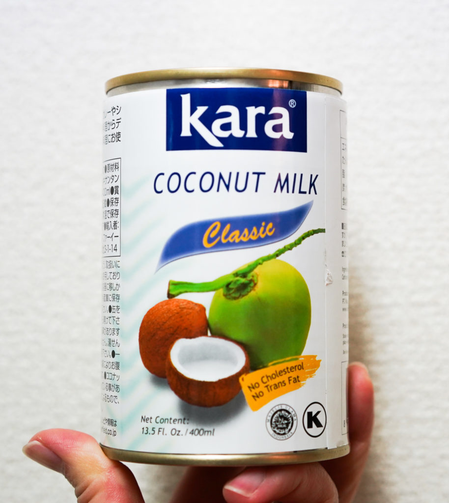 ココナッツミルクはこれを使いました。