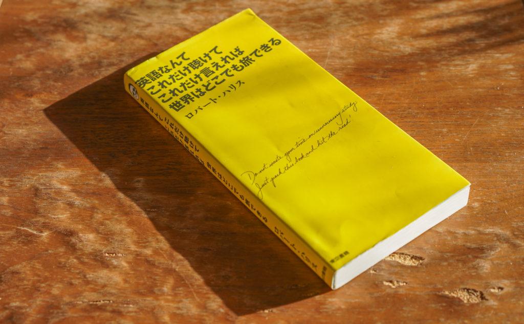 ロバート・ハリスの本を熟読