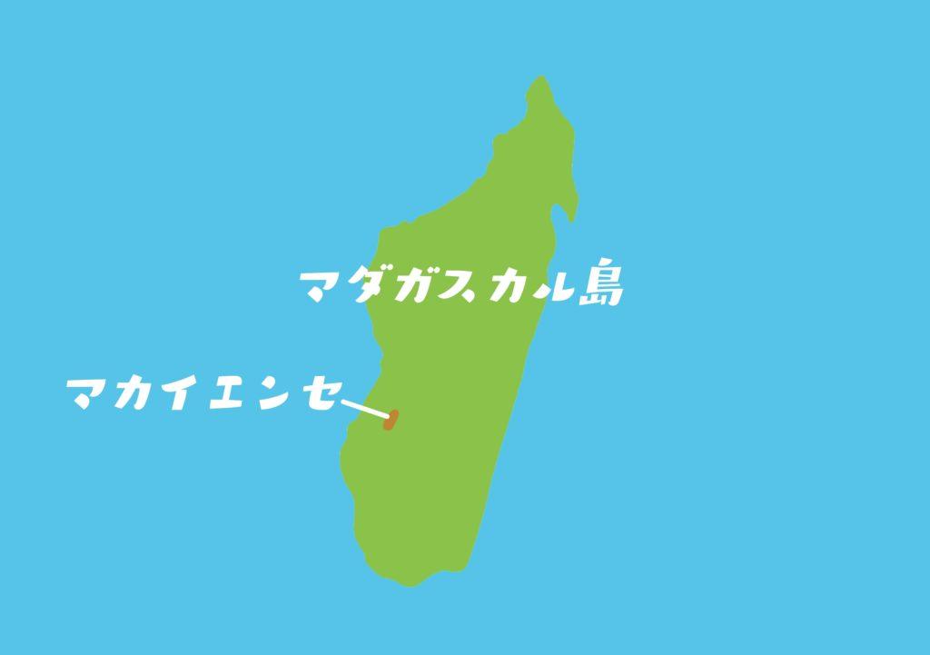 マカイエンセはマダガスカルのこの辺に自生しているよ