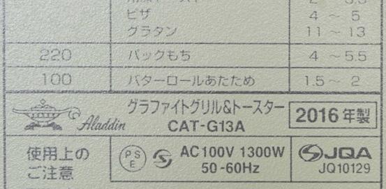 なお製品は2016年製となります。
