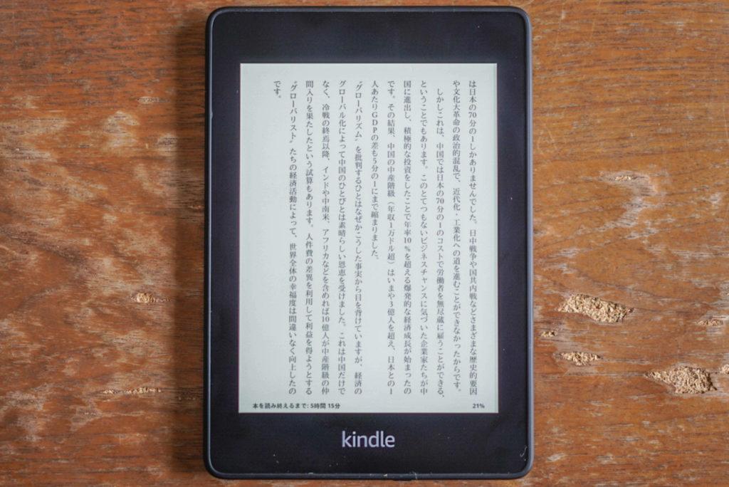 Kindle Paperwhiteのディスプレイは、E Ink(イーインク)ディスプレイを使用しています。