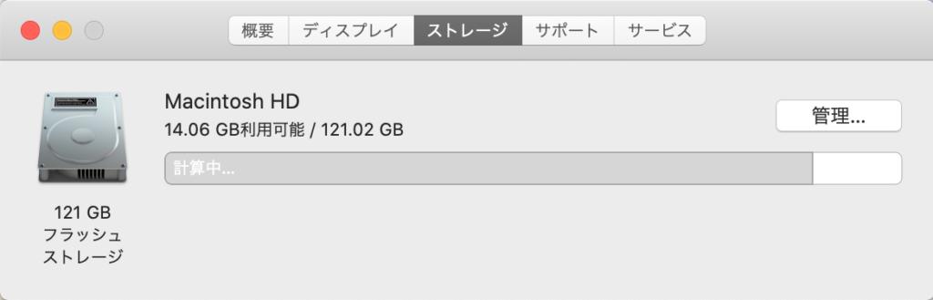 もともと、128GBのストレージもご覧の通りパンパンです。