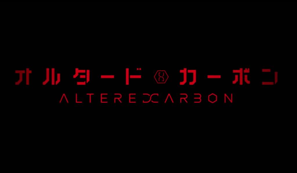 【SF好き必見】オルタード・カーボンは間違いない近未来感【感想】