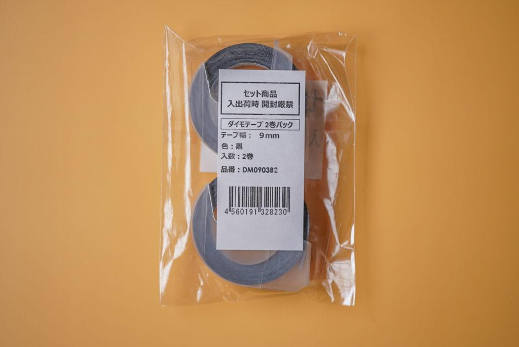 僕はDM1880と一緒に替え用のテープを買いました。